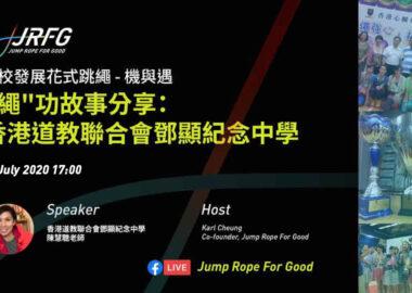 附件一:繩功故事分享:香港道教聯合會鄧顯紀念中學海報