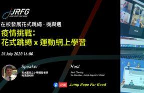 附件二:疫情挑戰:花式跳繩 X運動網上學習海報