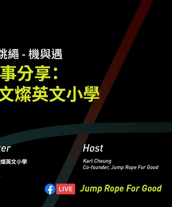 JRFG_Webinar Poster_S1